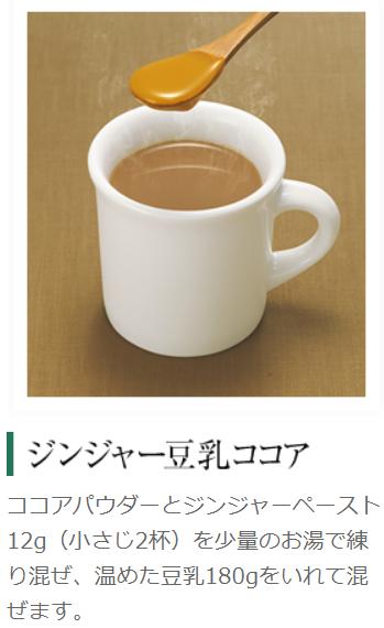 ジンジャー豆乳ココア